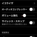 Photos: ポッドキャストアプリ「RSSRadio Podcast Player」- 5:設定