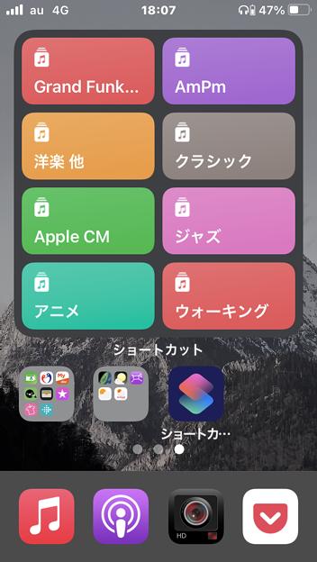 iOS 14 ホーム画面ウィジェット - 4:便利なショートカットアプリのウィジェットですぐに音楽再生可能に!