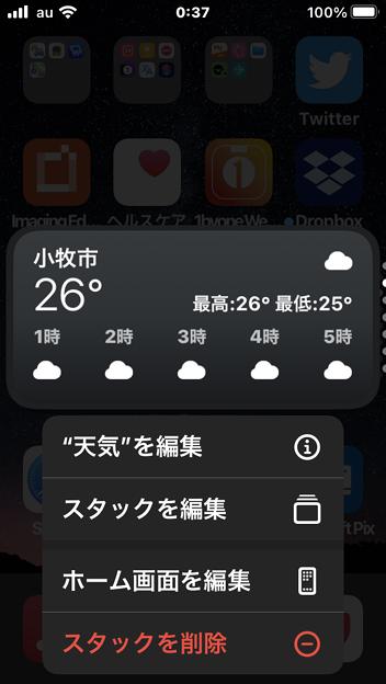 Photos: iOS 14 ホーム画面ウィジェット - 5:編集や削除のメニュー(天気アプリ)