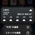 iOS 14 ホーム画面ウィジェット - 5:編集や削除のメニュー(天気アプリ)