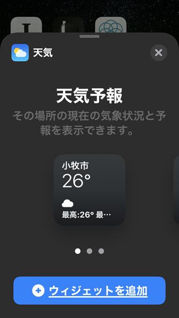iOS 14 ホーム画面ウィジェット - 6:天気アプリのウィジェット追加