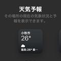 Photos: iOS 14 ホーム画面ウィジェット - 6:天気アプリのウィジェット追加