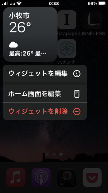 iOS 14 ホーム画面ウィジェット - 7:天気アプリのウィジェット編集