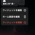 Photos: iOS 14 ホーム画面ウィジェット - 7:天気アプリのウィジェット編集