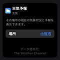 iOS 14 ホーム画面ウィジェット - 8:天気アプリの場所編集