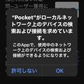 Photos: iOS 14:Pocketがなぜかデバイスアクセス求める!?