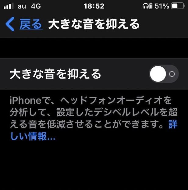 iOS 14:サウンド設定の「大きな音を抑える」機能
