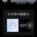 iOS 14:ピクチャー・イン・ピクチャー機能 - 2