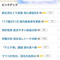 iOS 14:ピクチャー・イン・ピクチャー機能 - 6