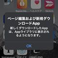 Photos: iOS 14:ホーム画面の「ページ編集」機能 - 2(削除ページのアプリはAppライブラリ)