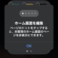 Photos: iOS 14:ホーム画面の「ページ編集」機能 - 3(編集の説明)