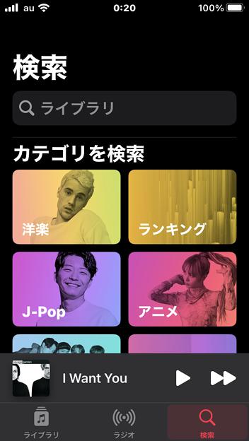 iOS 14:細かなUIが改善され使い勝手が良くなったミュージックアプリ - 1