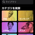 Photos: iOS 14:細かなUIが改善され使い勝手が良くなったミュージックアプリ - 1