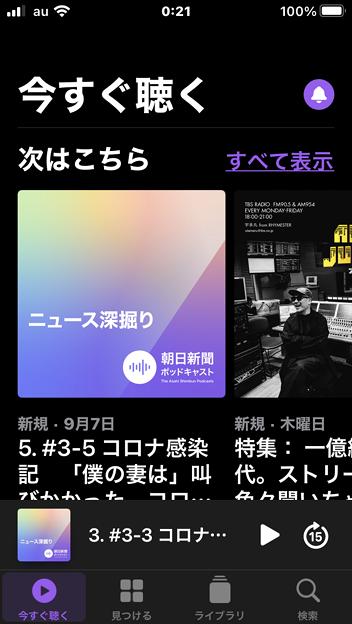 iOS 14:使い勝手が悪くなったポッドキャストアプリの「今すぐ聴く」画面