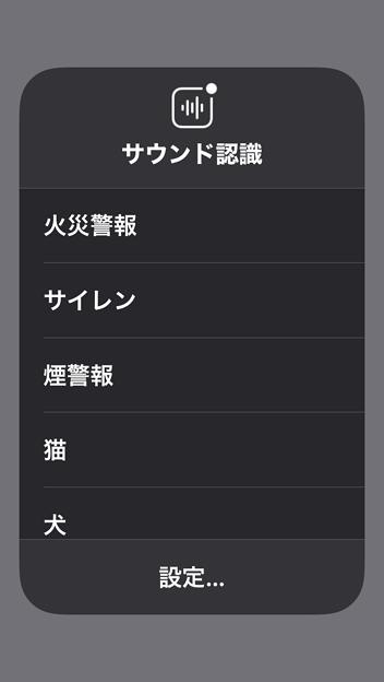 iOS 14:周辺音をチェックし通知してくれる「サウンド認識」機能 - 2(コントロールセンター)
