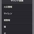 Photos: iOS 14:周辺音をチェックし通知してくれる「サウンド認識」機能 - 2(コントロールセンター)