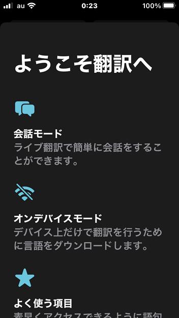 iOS 14:新たに追加された純正「翻訳」アプリ - 1(機能紹介)