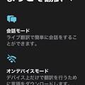Photos: iOS 14:新たに追加された純正「翻訳」アプリ - 1(機能紹介)