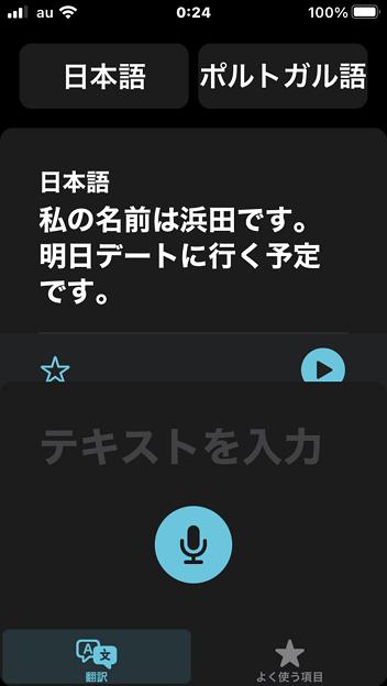 iOS 14:新たに追加された純正「翻訳」アプリ - 2