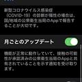 Photos: iOS 14:接触通知の設定 - 2