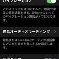 Photos: iOS 14:背面タップの設定 - 1