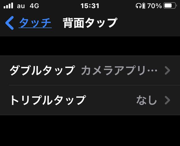 iOS 14:背面タップの設定 - 2