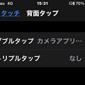Photos: iOS 14:背面タップの設定 - 2