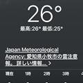 Photos: iOS 14 天気アプリ - 1:注意報を表示