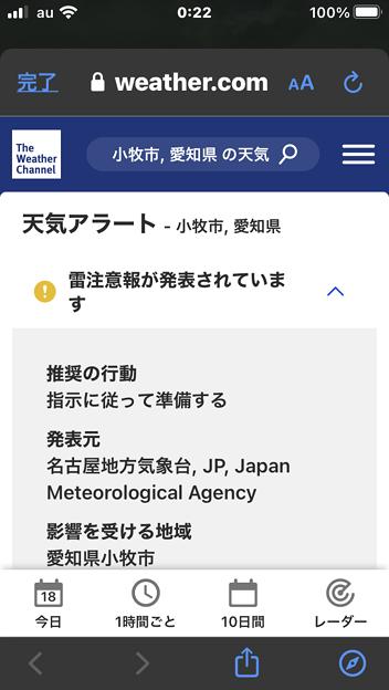 iOS 14 天気アプリ - 2:注意報