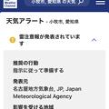Photos: iOS 14 天気アプリ - 2:注意報