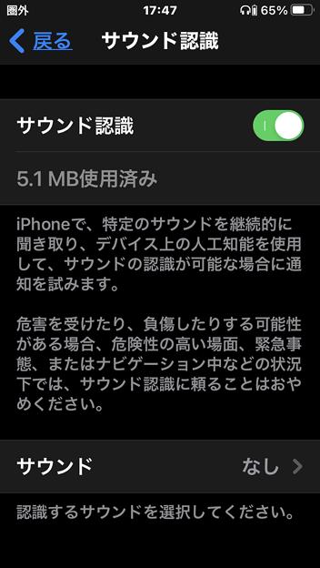 Photos: iOS 14:周辺音をチェックし通知してくれる「サウンド認識」機能 - 3(設定)