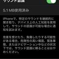iOS 14:周辺音をチェックし通知してくれる「サウンド認識」機能 - 3(設定)