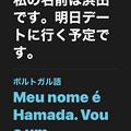 iOS 14:新たに追加された純正「翻訳」アプリ - 3