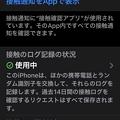 Photos: iOS 14:接触通知の設定 - 1