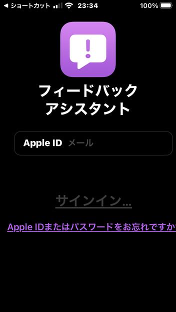 Dveloper向けのアプリ「フィードバックアシスタント」- 1