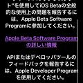 Photos: Dveloper向けのアプリ「フィードバックアシスタント」- 3:ログインするもBetaブログラム不参加なので使えず