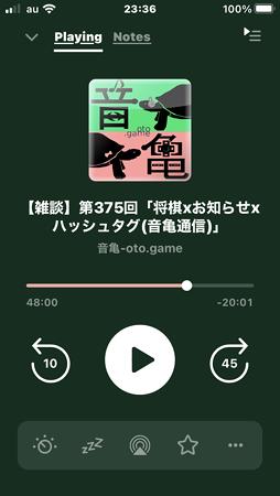 ポッドキャスト視聴用アプリ「Pocket Casts」- 2