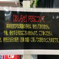 Megaドン・キホーテUny桃花台店:PS5の事前予約なし!?当日販売のみ!?!?