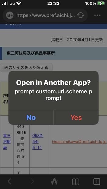 iOS14:Gmailアプリをデフォルトメーラーに設定可能に - 4(メールアプリへの切り替え)