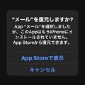 iOS14:Gmailアプリをデフォルトメーラーに設定可能に - 5(純正メールアプリのインストールは必須)