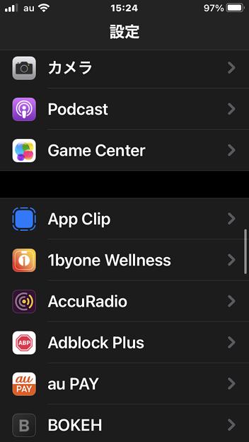 iOS 14:インストールしたApp Clipアプリを3駆除する方法 - 1
