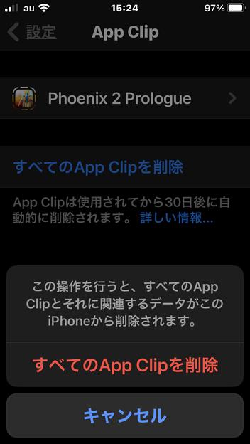 iOS 14:インストールしたApp Clipアプリを3駆除する方法 - 3