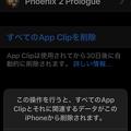 Photos: iOS 14:インストールしたApp Clipアプリを3駆除する方法 - 3