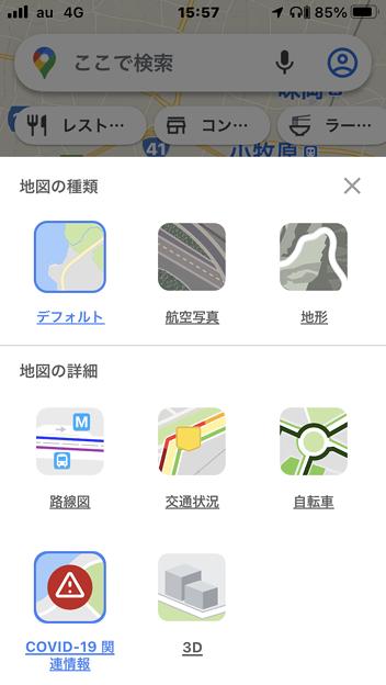 Googleマップに「Covid-19情報」レイヤー表示可能に - 1