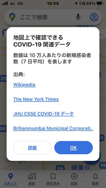Googleマップに「Covid-19情報」レイヤー表示可能に - 2:データの説明