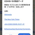 Photos: Googleマップに「Covid-19情報」レイヤー表示可能に - 2:データの説明