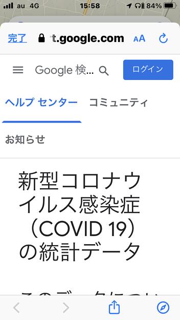 Googleマップに「Covid-19情報」レイヤー表示可能に - 3:詳細説明