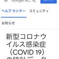 Photos: Googleマップに「Covid-19情報」レイヤー表示可能に - 3:詳細説明