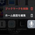 Photos: iOS 14:ショートカットをホーム画面に追加可能 - 2(長押しメニュー)