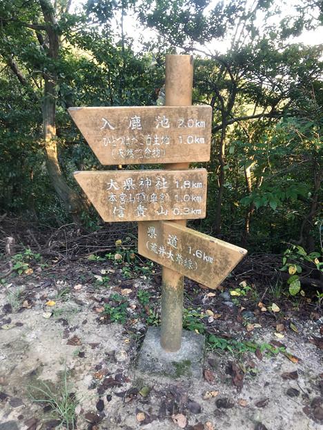 尾張信貴山 泉浄院 No - 49:入鹿池等方面への道の案内板